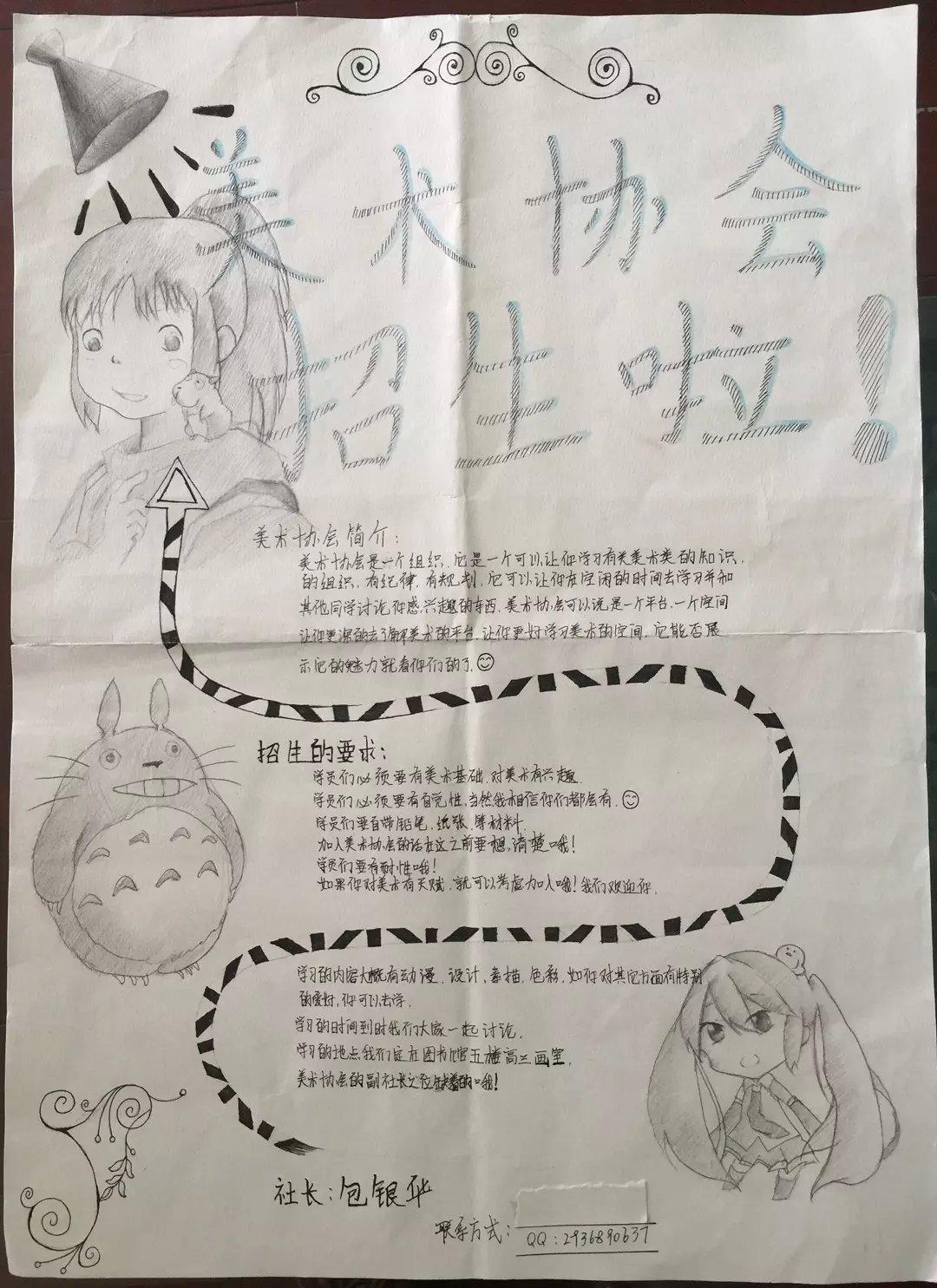 棋社招募手绘海报